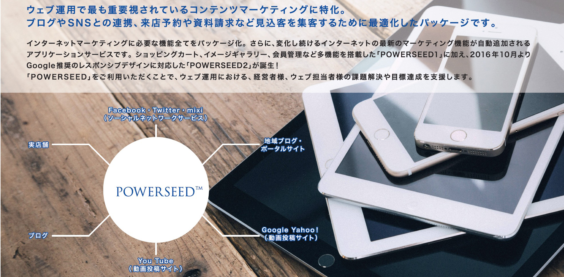 POWERSEEDのご案内