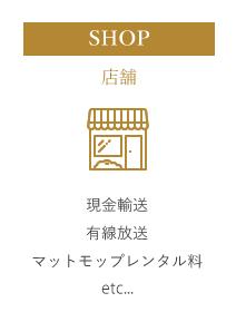SHOP 店舗