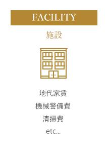 FACILITY 施設