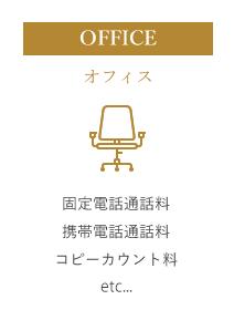 OFFICE オフィス
