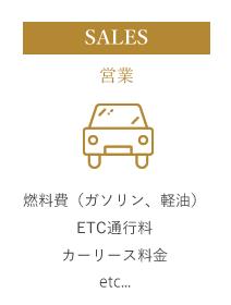 SALES 営業