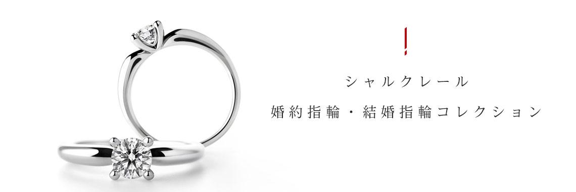 宇都宮で人気の婚約指輪と結婚指輪コレクション
