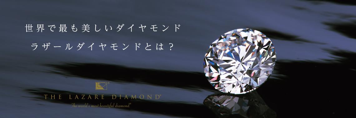 宇都宮で唯一ラザールダイヤモンド