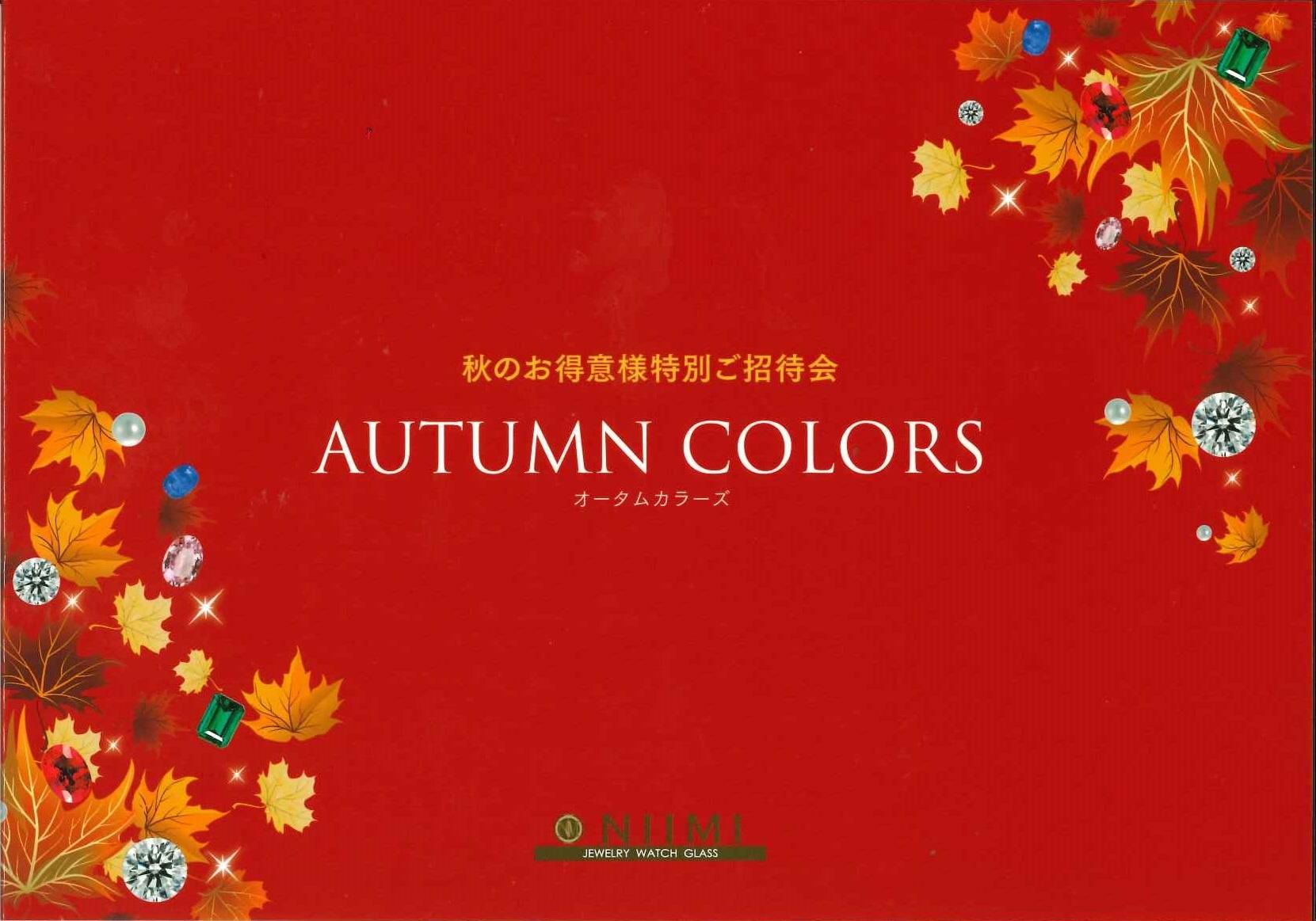 秋の大イベント「オータムカラーズ」いよいよご予約スタートです!