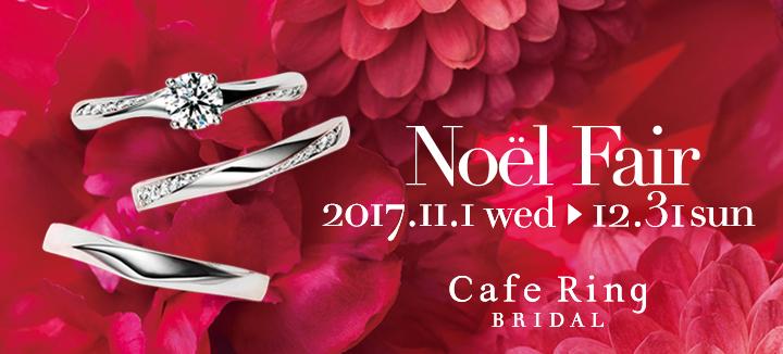 Cafe Ring Noel Fairのお知らせ!