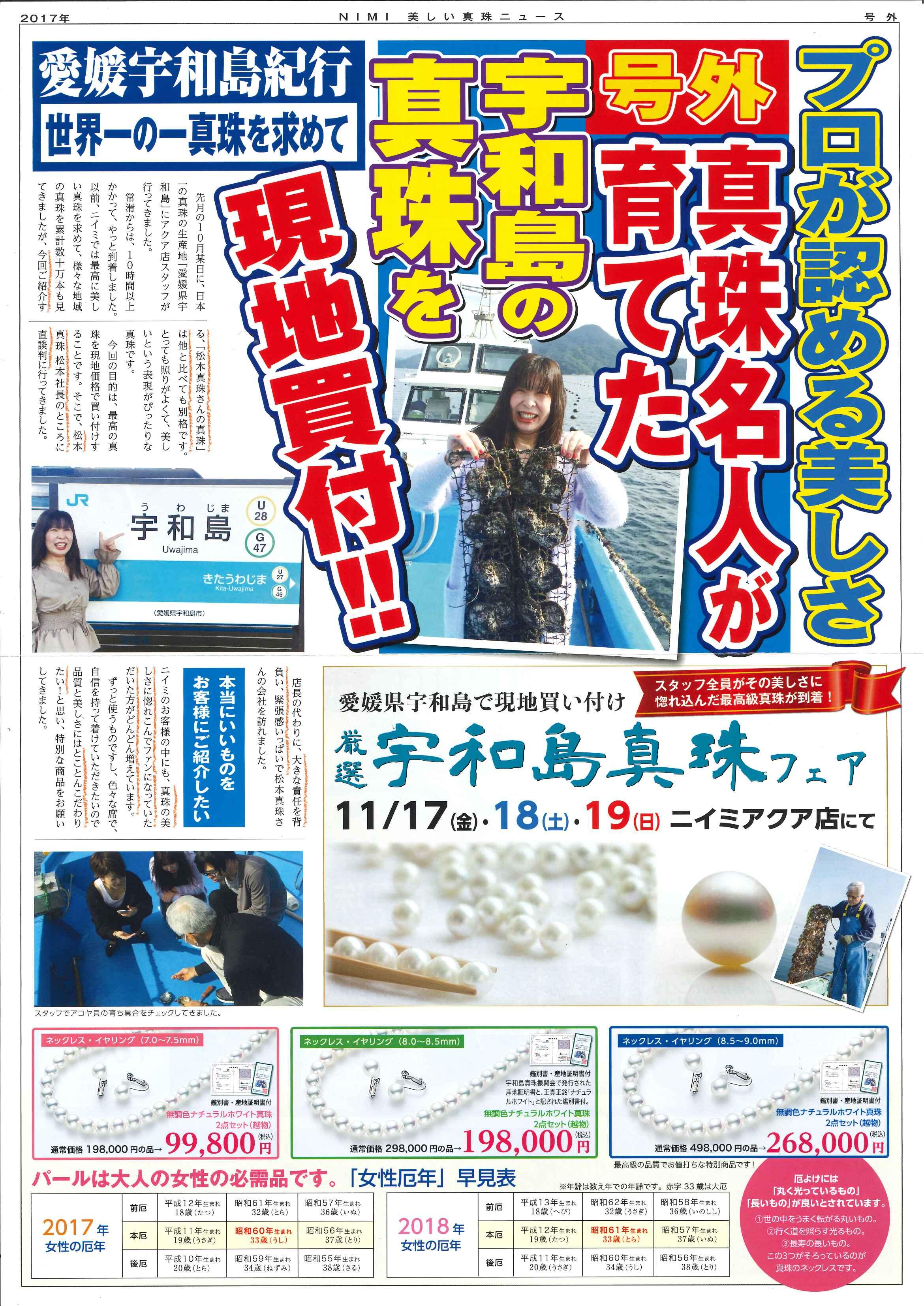 イオンモール常滑のニイミアクアに 松本真珠さんが来た~!