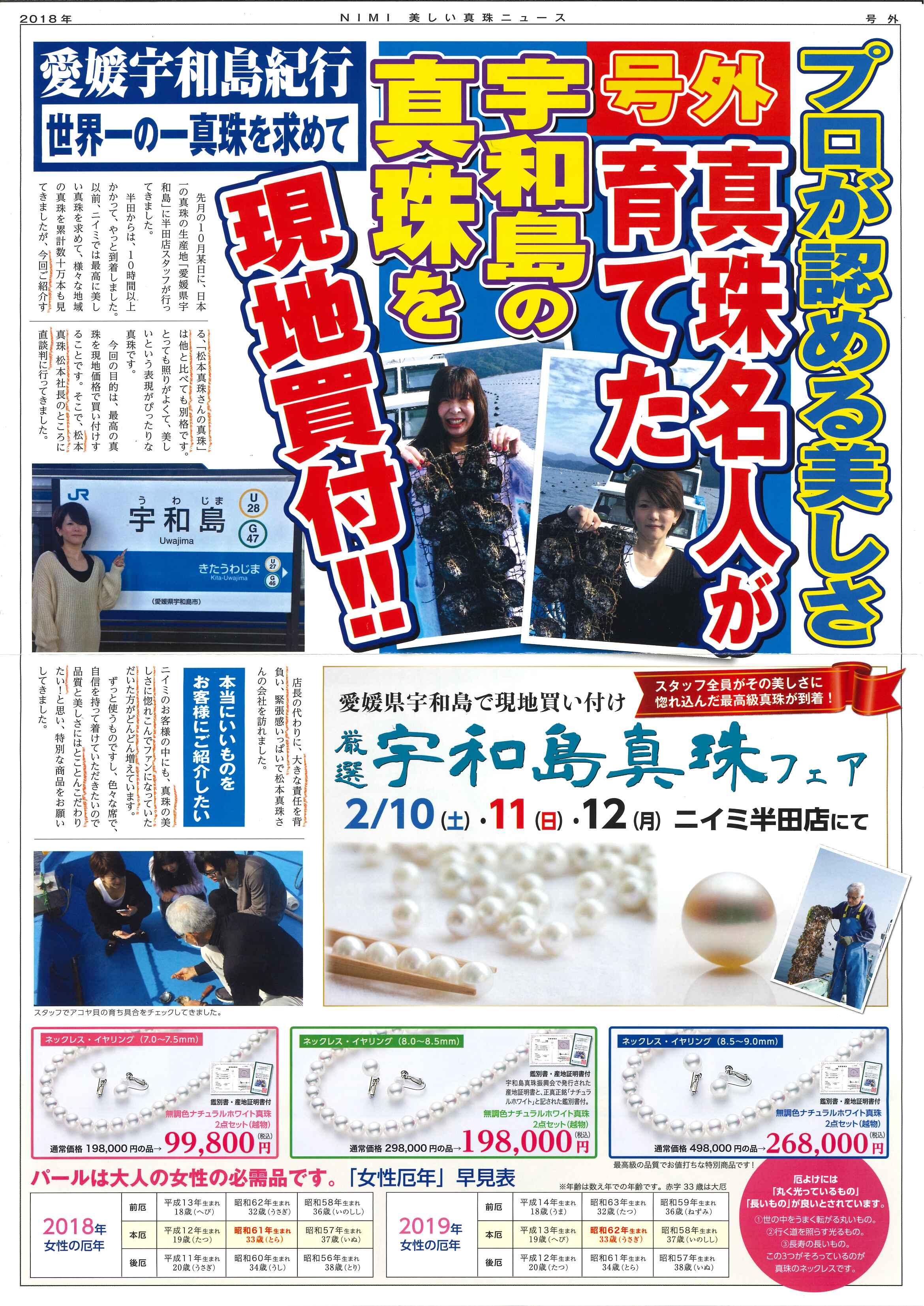 宇和島真珠フェア~イオン半田店で初開催です♪