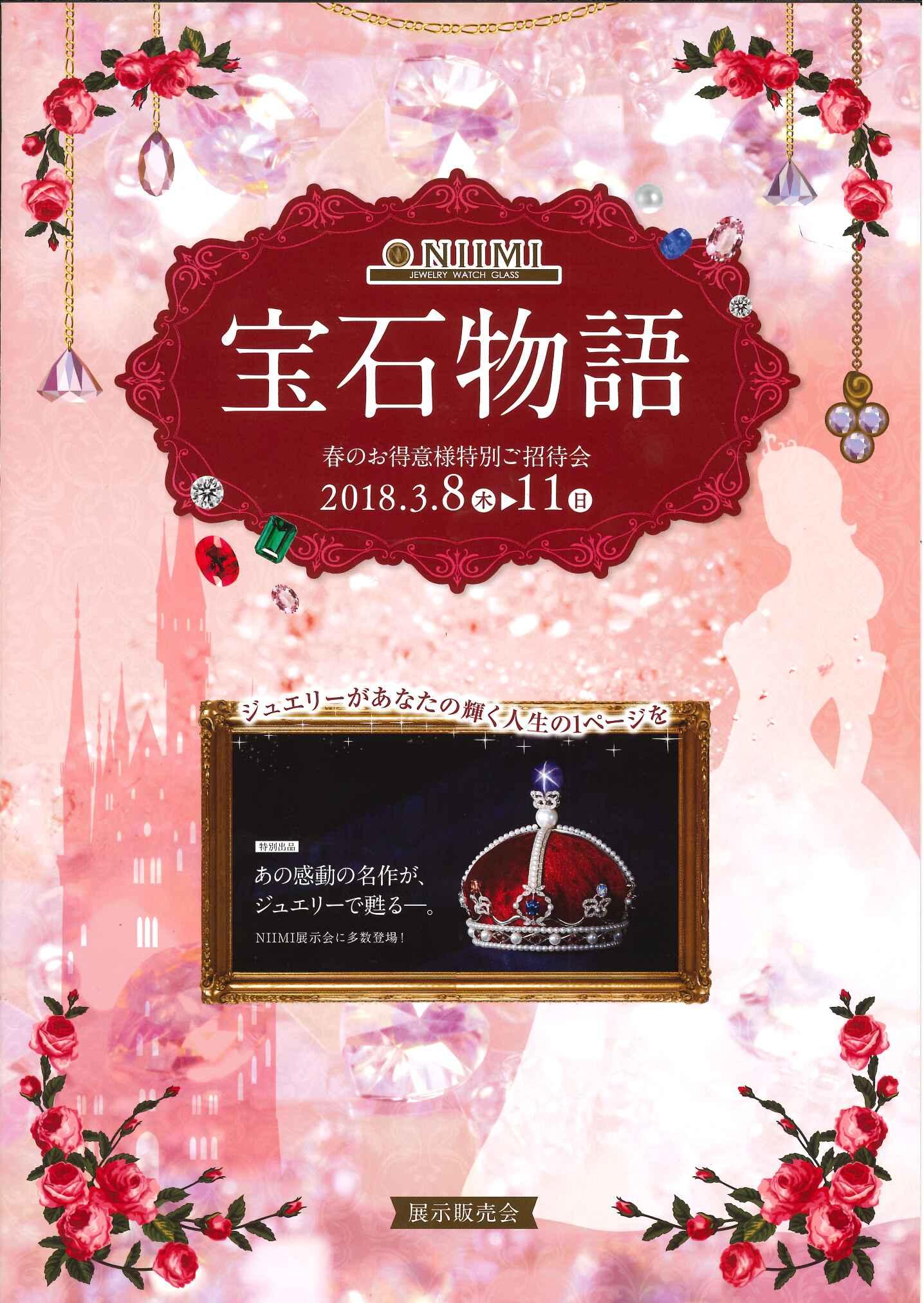 春の展示会「宝石物語」3月8日~11日開催です♪