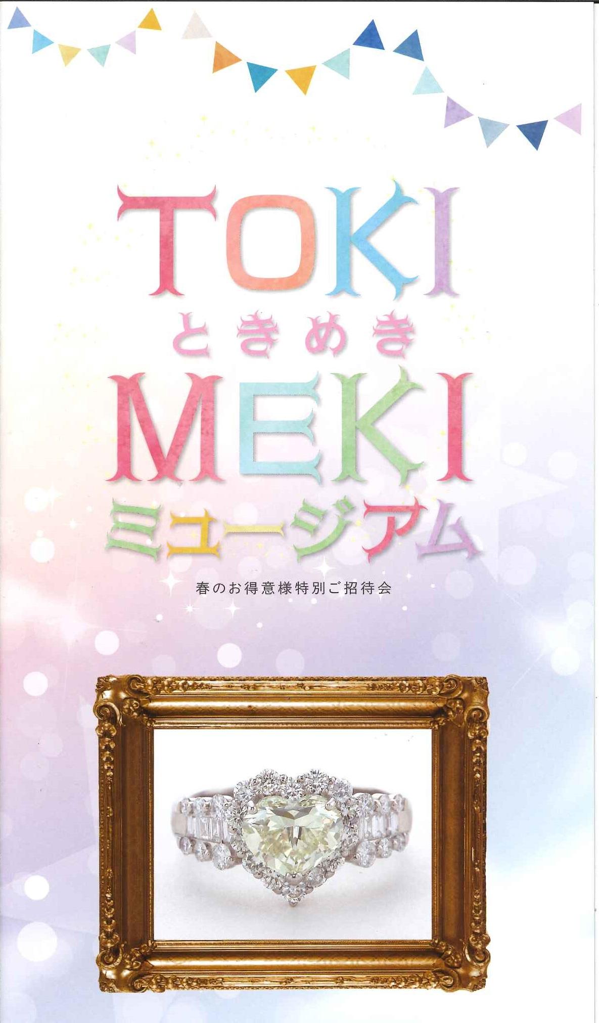 TOKIMEKIミュージアム♪いよいよ来週!