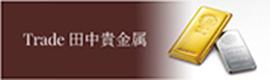 Trade 田中貴金属