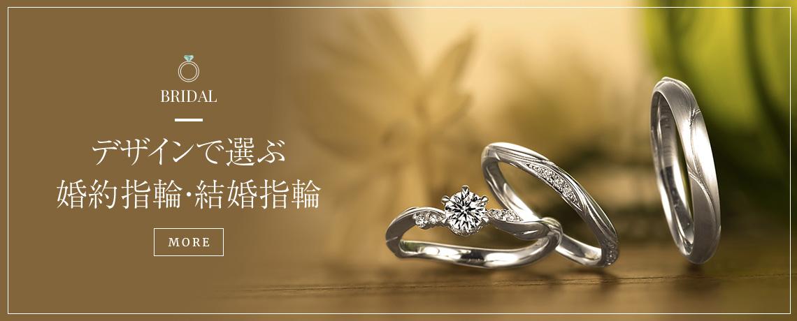 デザインで選ぶ婚約指輪・結婚指輪