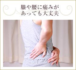 膝や腰に痛みがあっても大丈夫
