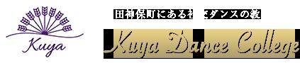 神田神保町にある社交ダンスの教室 Kuya Dance College