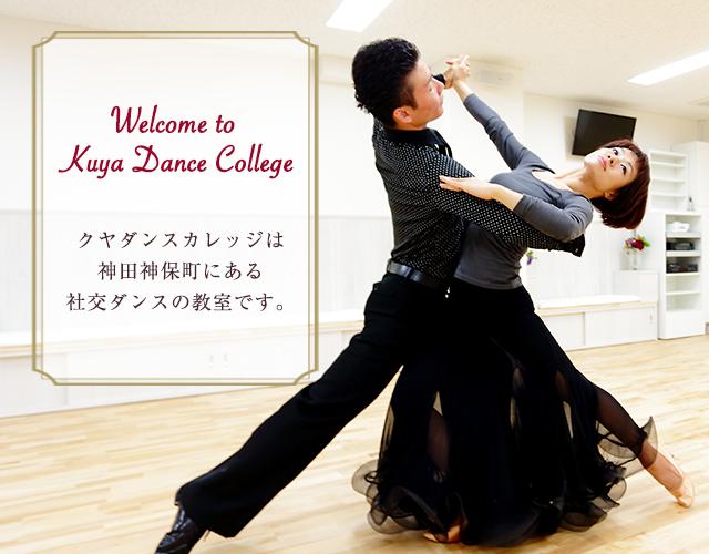 Welcome to Kuya Dance College クヤダンスカレッジは神田神保町にある社交ダンスの教室です。