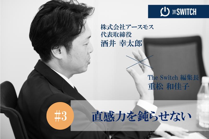 sakai3-TOP.jpg