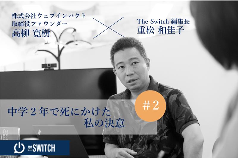 takayanagi2-1.jpg