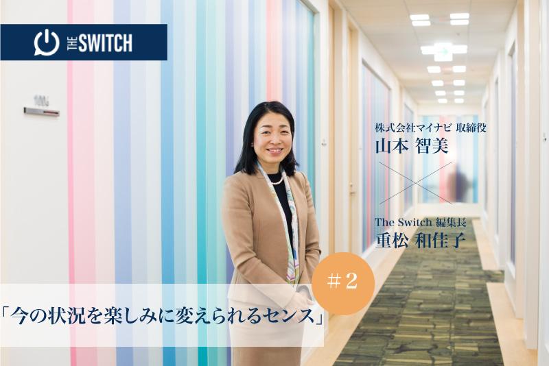 yamamoto2-TOP.jpg