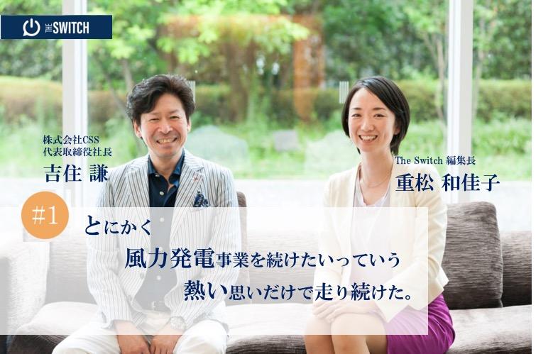 yoshizumi.jpg