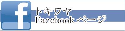 千葉県旭市のトキワヤFacebookページです。ぜひウェブサイトと同様こちらもご覧ください。