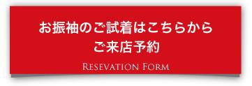 千葉県旭市のトキワヤ呉服店へはご来店予約が便利です。ご試着や着物のお手入れ、着付け、ヘアメイクのことなどお気軽にご相談ください。お待たせせずにご対応いたします。