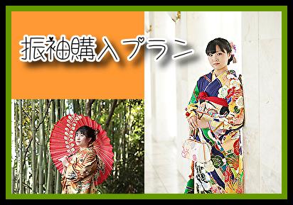 千葉県旭市の振袖・着物専門店トキワヤでは、振袖のご購入プランが充実しています。ぜひお気軽にご覧ください。