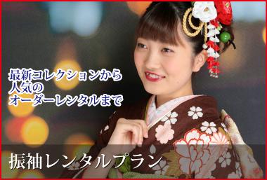 一番人気の振袖レンタルプランです。千葉県旭市で振袖をお選びならまずトキワヤの振袖レンタルプランをご覧ください。