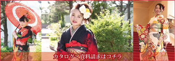 千葉県旭市で振袖をお探しの方へ、トキワヤの振袖コレクションをご紹介するパンフレットを無料でお届けいたします。
