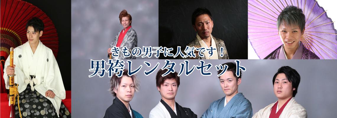 着物男子に人気です! 男袴レンタルセット