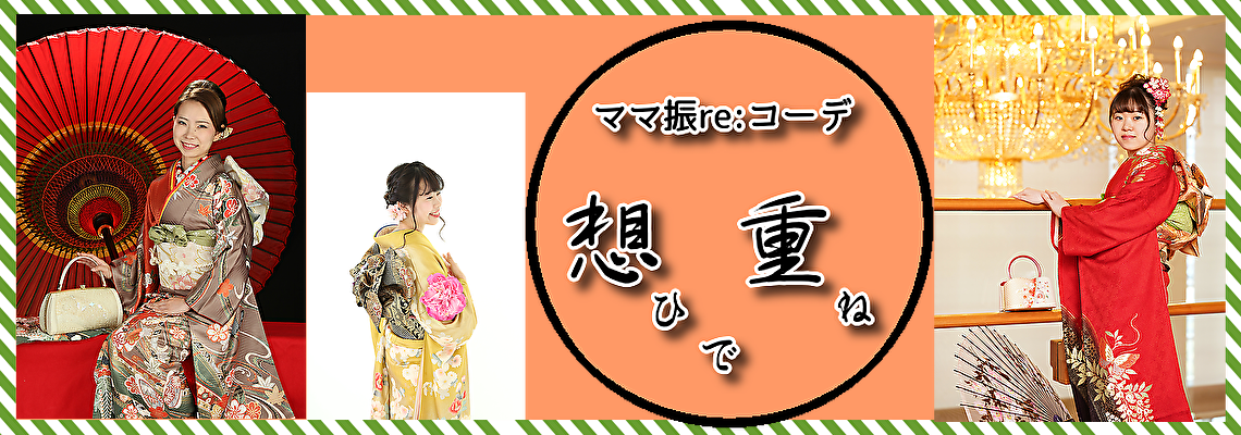 ママ振 振袖 コーディネート