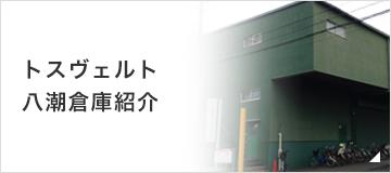 トスヴェルト 八潮倉庫紹介