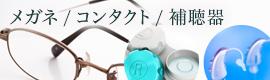 メガネ・コンタクト・補聴器