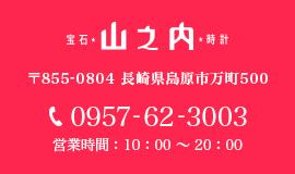 お電話でのご相談・お問合せはこちら 0957-62-3003 営業時間:10:00 ~ 20:00