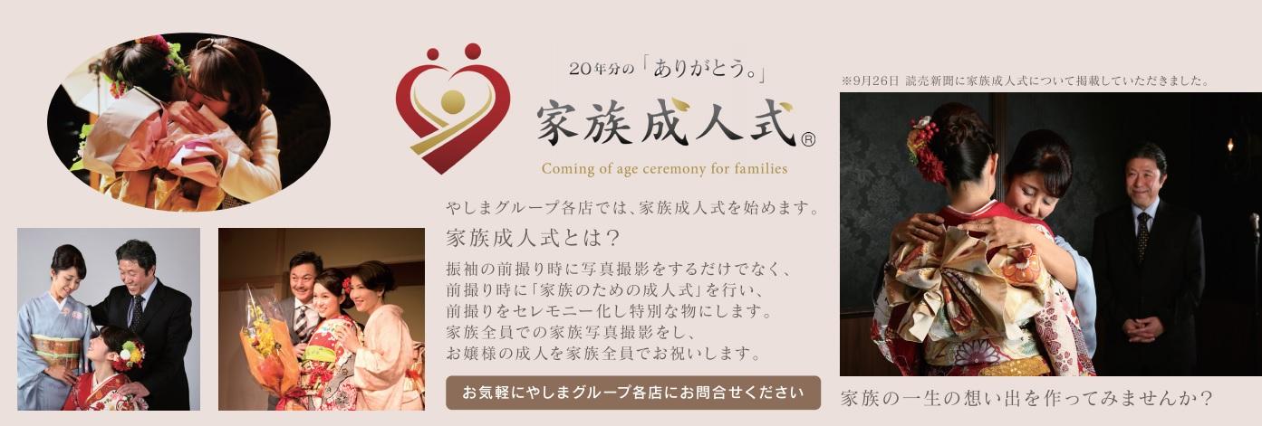 seijinsiki_7.jpg