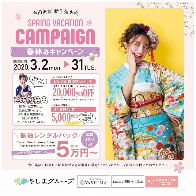今田美桜振袖新作発表会 SPRING VACATION CAMPAIGN 開催します