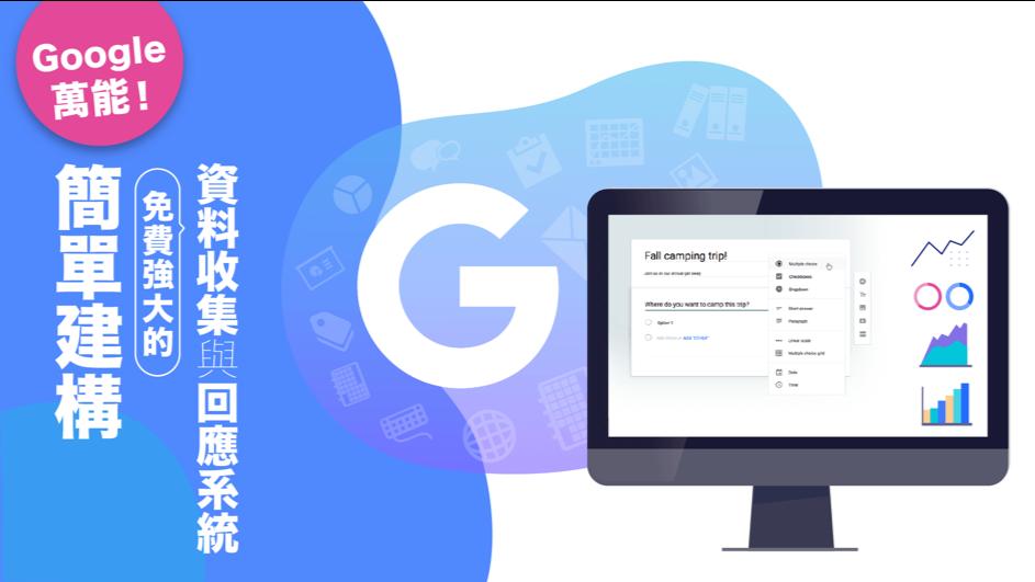 用Google建構免費強大的資料收集與回應系統
