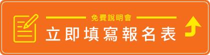 App班_報名_說明會
