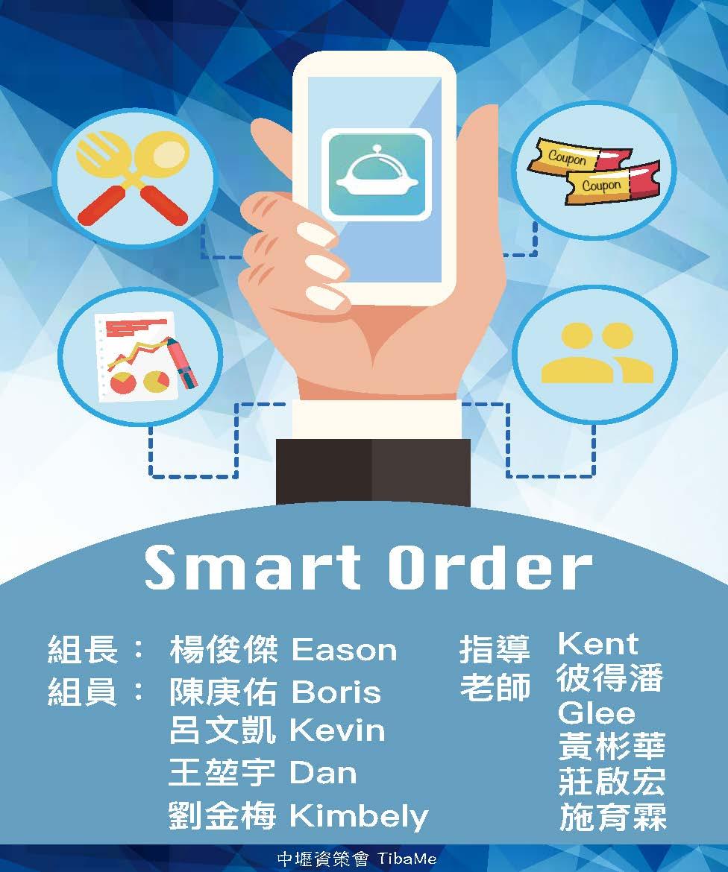 TibaMe_cp102第一組_SmartOrder