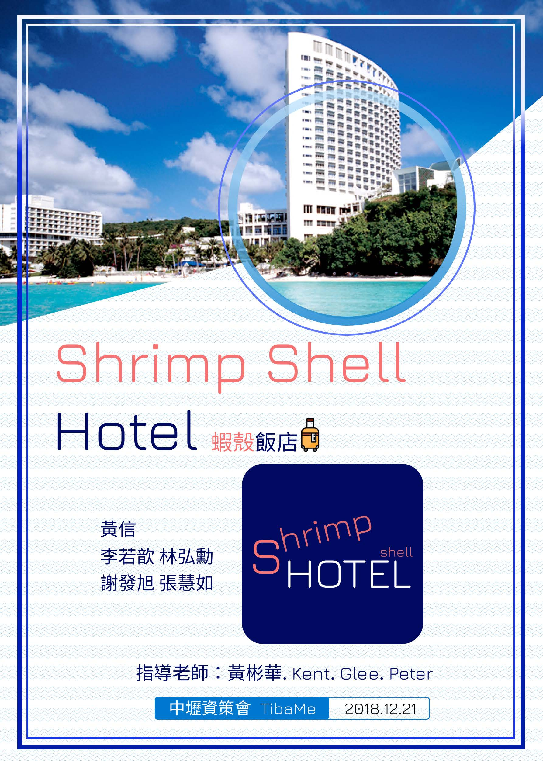 TibaMe_cp102第二組_ShrimpShellHotel(蝦殼飯店)