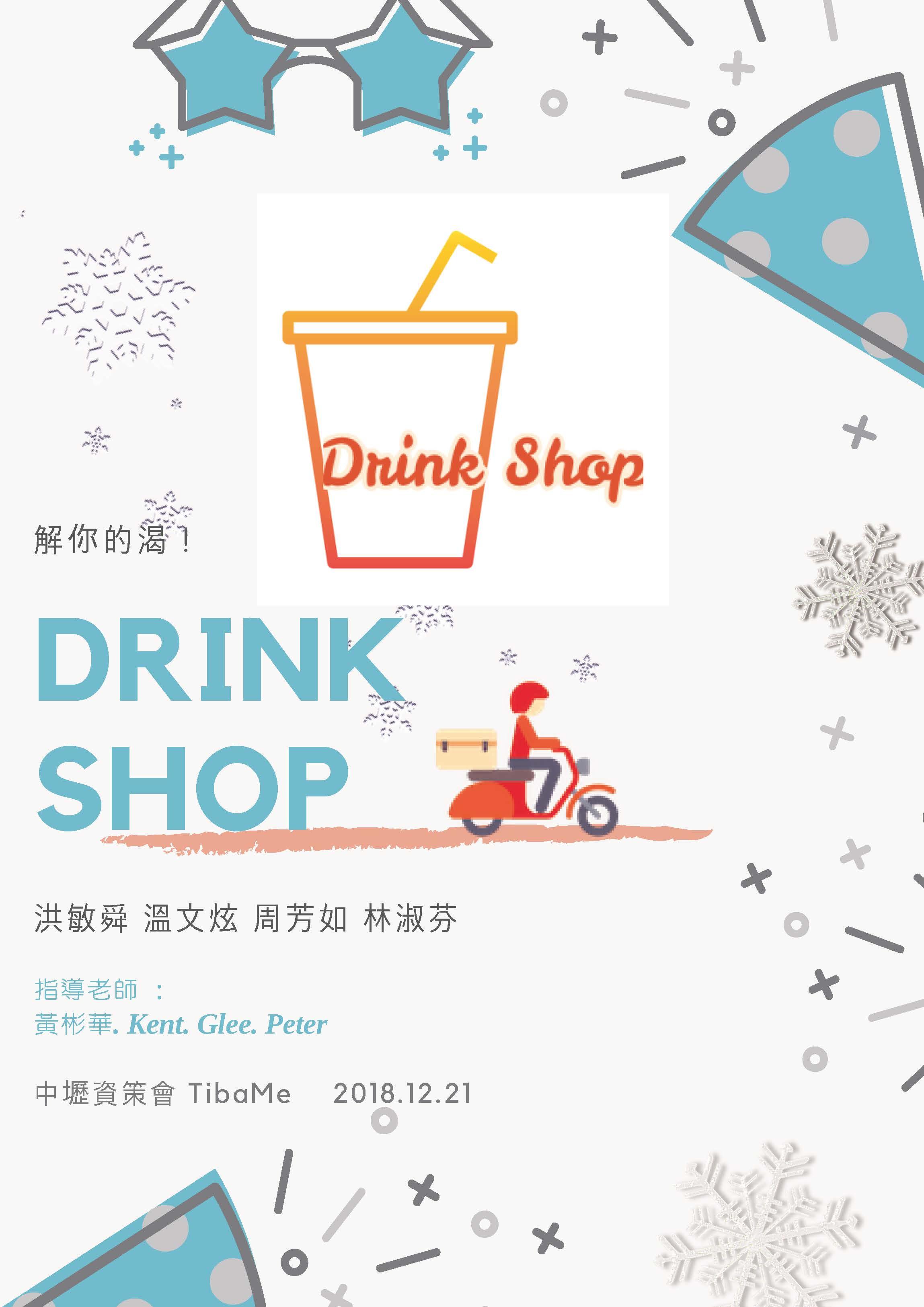 TibaMe_cp102第四組_DrinkShop(飲料商城)
