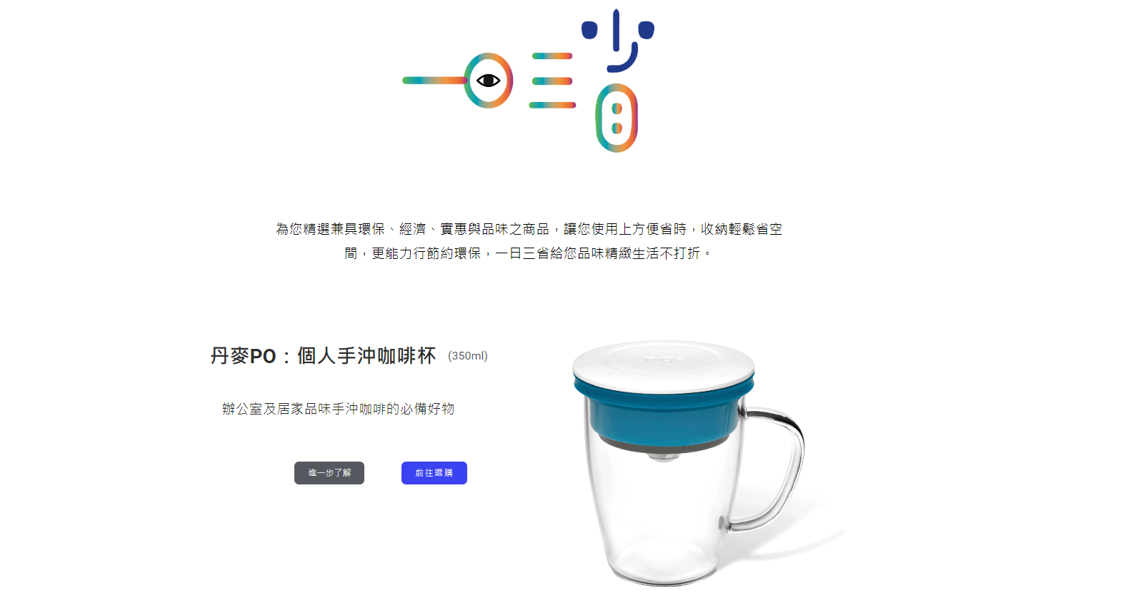 數位行銷班專題網站作品-一日三省咖啡杯