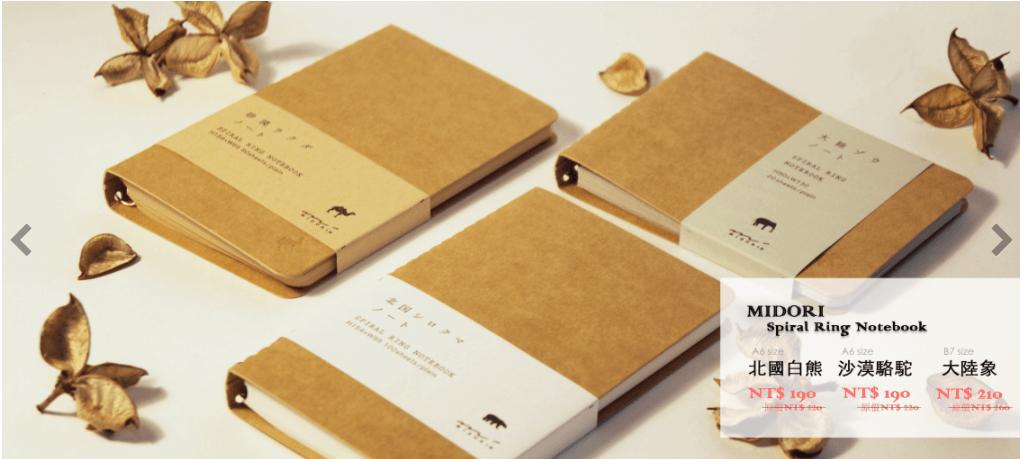 數位行銷班專題網站作品-琳達的文具盒