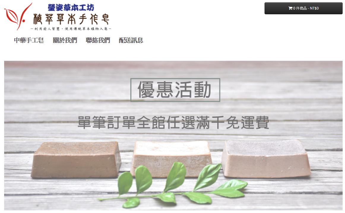 數位行銷班專題網站作品-瑩姿草本手工皂