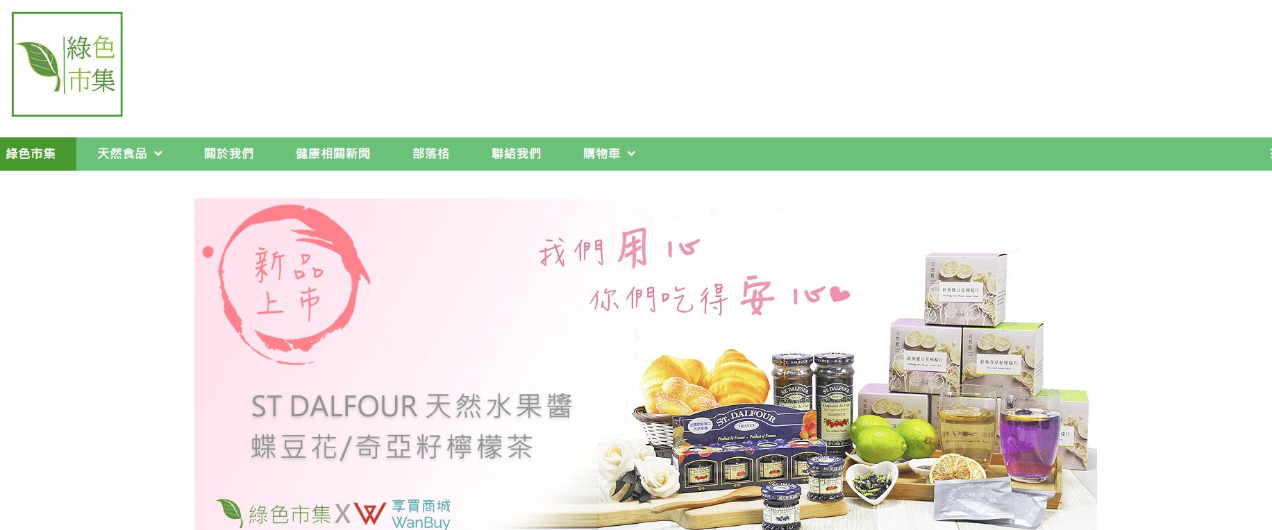 數位行銷班專題網站作品-綠色市集