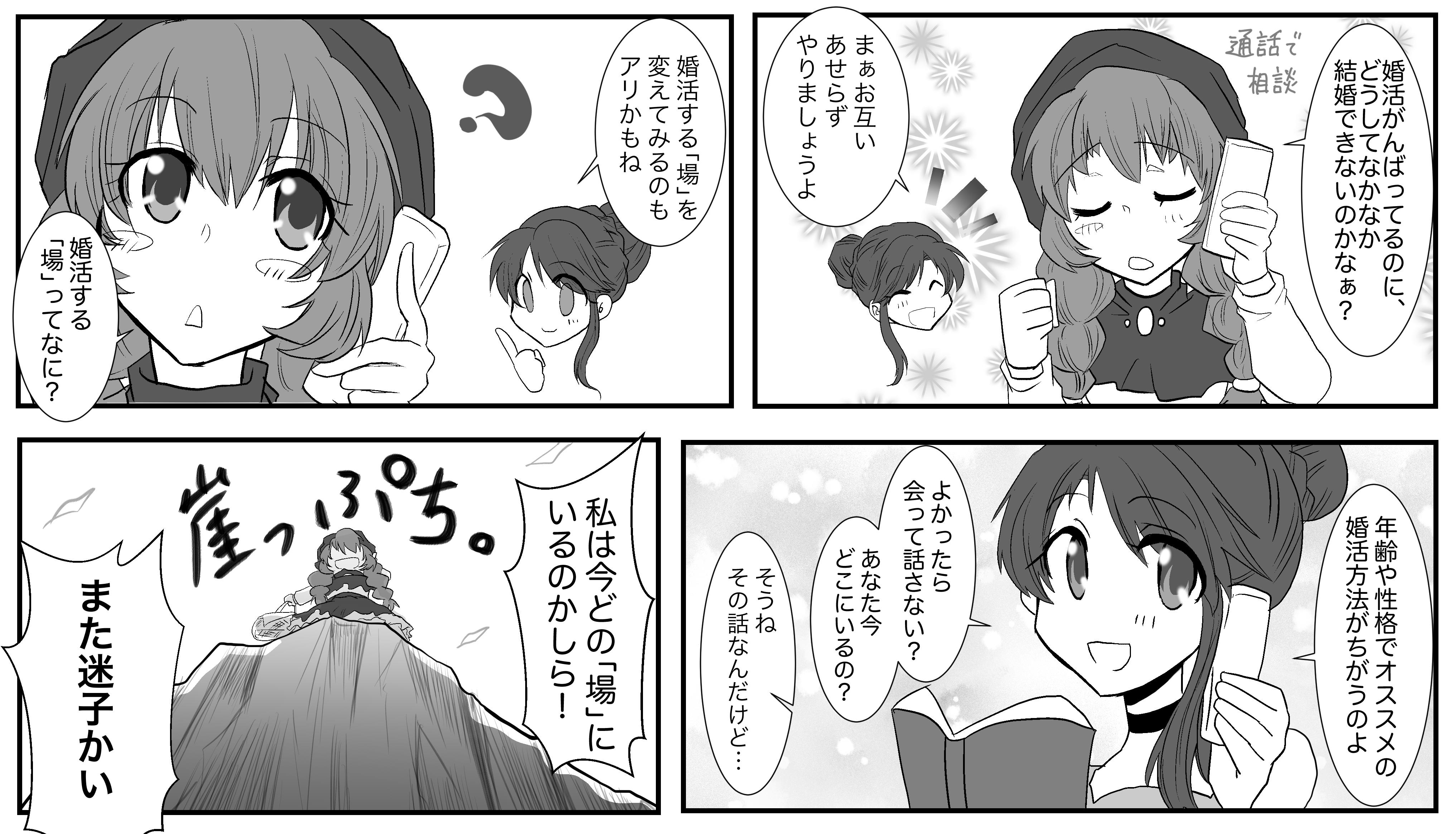 【婚活漫画】結婚までたどり着かない赤ずきん④