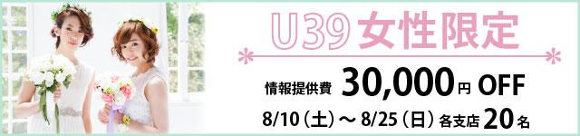 Kizuna U39キャンペーン