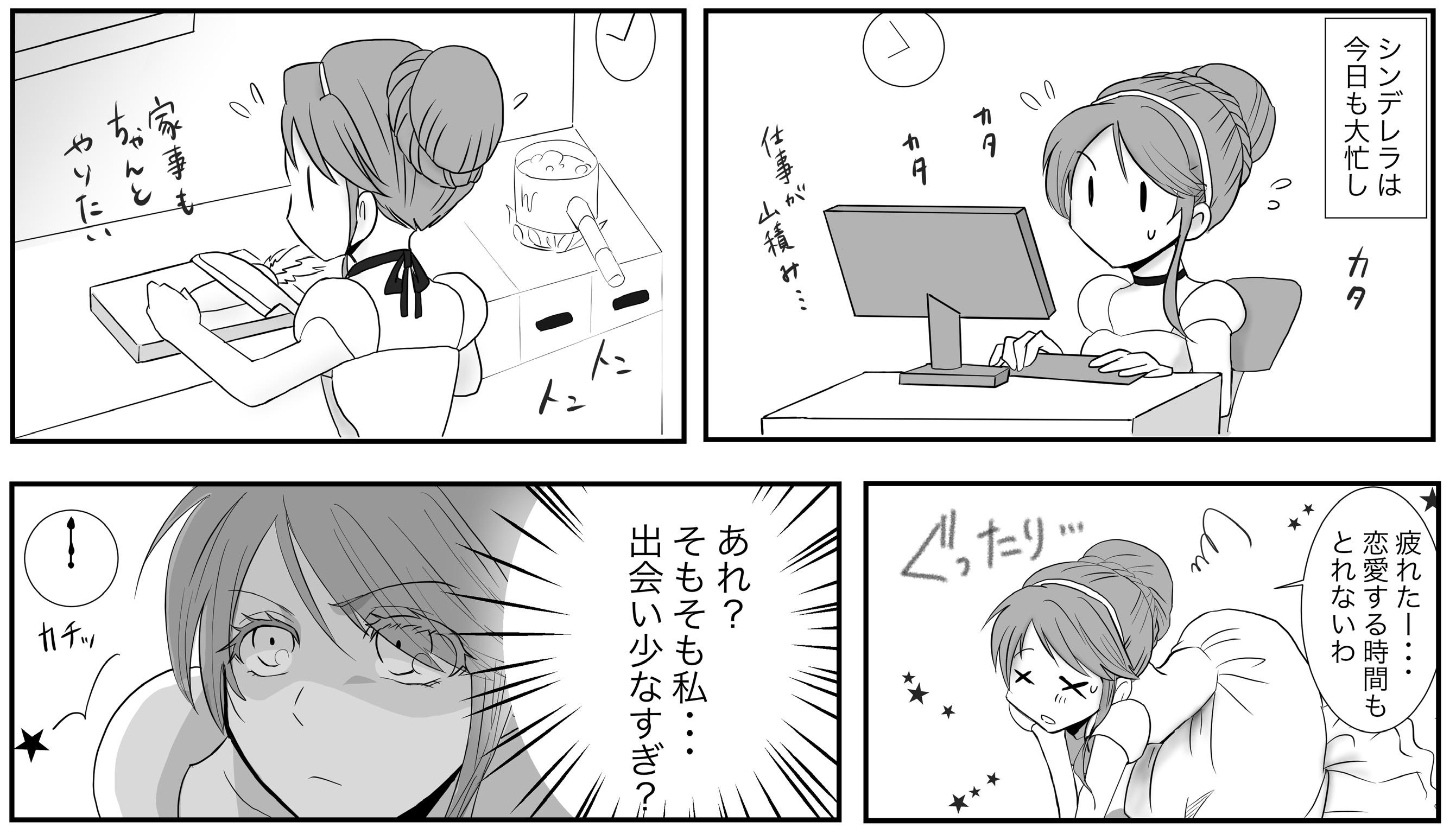 【婚活漫画】忙しくて出会いがないシンデレラ①_プロローグ