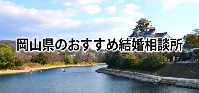 【2019】岡山でおすすめの結婚相談所7選&婚活情報まとめ