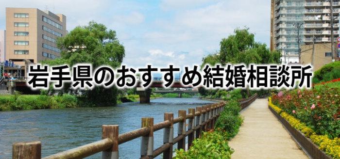【2019】岩手・盛岡でおすすめの結婚相談所4選&婚活情報まとめ