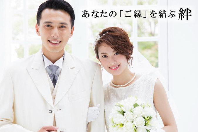 結婚相談所Kizuna