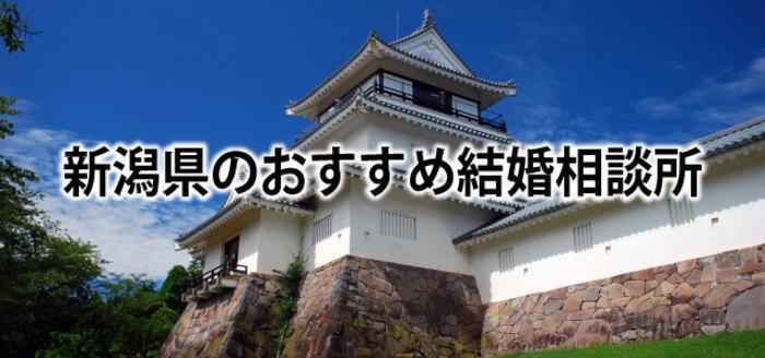 【2019】新潟でおすすめの結婚相談所3選&婚活情報まとめ